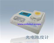 散射光浊度计/光电浊度计/台式浊度计(国产)型号:XU12WZT-1(XZ-1升级产品)库号: