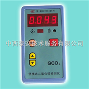 TH08GC210-CO2-便携式二氧化碳检测仪