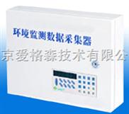 HC8-EST-2000C/D-环境监测数据 采集器