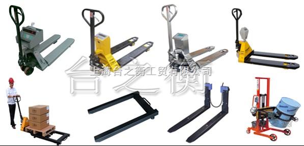 上海叉车秤厂商,1吨叉车秤,1吨叉车秤/插车金刚王