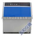 ZN-P-克拉玛依【紫外光】老化试验箱