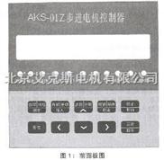 AKS-01Z-步进电机控制器