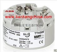 ABB TTH300温度变送器 ABB温度变送器 TTH温度变送器