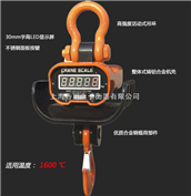 UP3000H冶炼厂15吨耐高温吊钩秤、20吨直视电子吊称