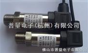 低压传感器 低压变送器 低压压力传感器 低压压力变送器 无尘车间压力传感器的报价