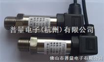 低壓傳感器 低壓變送器 低壓壓力傳感器 低壓壓力變送器 無塵車間壓力傳感器的報價