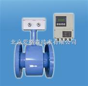 DN-600-分体式电磁流量计