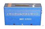 国产进口智能型光泽度仪 光泽度计 光泽仪 数显光泽度仪价格 原理上海