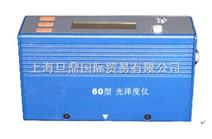 国产进口智能型光泽度仪|光泽度计|光泽仪|数显光泽度仪价格|原理上海