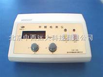 便携式甲醛检测仪/甲醛测试仪(室内环境检测专用) 型号:JK20MGM300(中西)