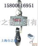 """【重""""磅""""出击】30吨吊秤=30吨电子吊秤=30吨电子吊磅秤"""