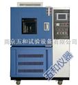 JMS-150-南北京霉菌交变试验箱