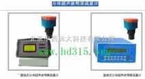 分体式超声波明渠流量计 型号:GLP1-BHL