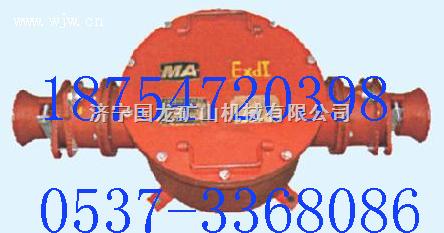BHG接线盒  矿用高压电缆接线盒  低压接线盒  电机接线盒  电话接线盒