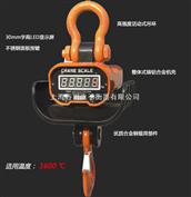UP3000H成都10吨耐高温吊钩秤、乐山15吨直视电子吊秤