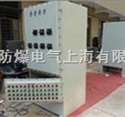 BSG防爆配电柜 唐山低压配电柜 高低压配电柜 唐山防爆柜