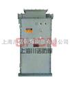 BQXB-系列防爆变频调速箱,防爆配电柜,上海电器