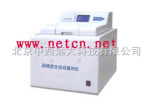 热值仪/量热仪/ 微机智能量热仪(国产) 型号:HYX28ZDHW-3L