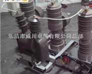 ZW32柱上断路器厂家 ZW32-12断路器价格 ZW32m-12永磁断路器批发商