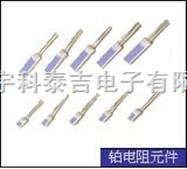铂电阻元件