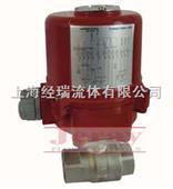 上海经瑞电动铜球阀,厂家销售