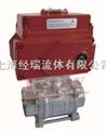 电动插焊球阀,上海经瑞专业供应
