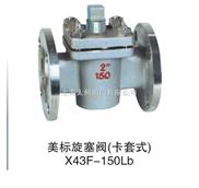 衬氟卡套式美标旋塞阀  X43F-150LB