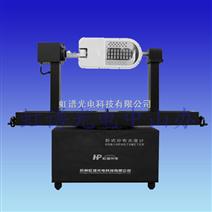 HPG1900分布光度计、HPG1900智能光度计、HPG1900配光曲线测试仪、HPG1900灯具