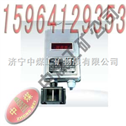 KGF2KGF2型矿用风量传感器 风量传感器