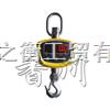 (500公斤直视小吊秤)1000公斤直视吊秤价格