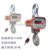 OCS-XZ-AAE北京15吨直视吊秤、天津20吨电子吊钩秤、上海30吨行车秤
