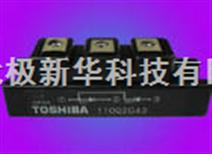 """""""东芝快恢复二极管模块·东芝可控硅模块·东芝整流桥模块·东芝IGBT模块"""""""