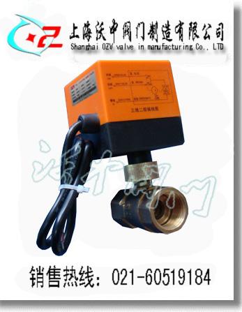 ozv25-电动二通阀
