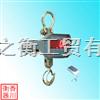 10吨吊秤/直视吊秤价格/10吨电子吊钩秤
