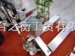 1吨电子叉车秤、1吨电子叉车称、1吨不锈钢电子叉车秤