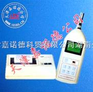 衡阳SH126型智能声级计