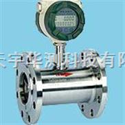 LWGY-B型一体化液体涡轮流量计