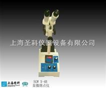 SGW X-4B显微熔点仪