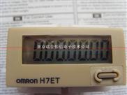 供应原装欧姆龙小型计数器H7EC-N
