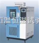 GDJW-100高低温交变箱→北京高低温箱厂