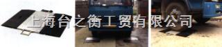 """顺义地磅厂家""""100吨便携式地磅秤, 100T便携式地磅价格""""衡之霸"""