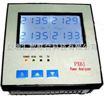 PX61智能电量仪