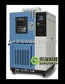 江苏高低温试验箱/高低温试验机/高低温箱