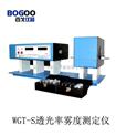 透光率雾度测定仪,透光率雾度检测仪,透光率雾度仪,透光率雾度试验仪
