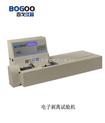 BLG-1 卧式电子剥离试验机