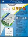 RS485转GPRS TD-8700S
