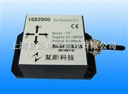 复距科技IGS100系列单轴倾角传感器