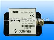 复距科技IGS2000系列双轴倾角传感器