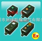 浙江旭球防爆主令控制器防爆控制器CBA8060防爆防腐主令控制器