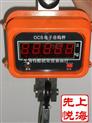 【厂家直销】10吨电子吊秤+40吨电子吊称=50吨电子吊钩秤